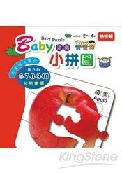 Baby遊戲小拼圖 美味水果