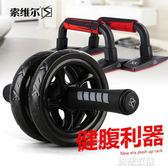 健腹輪鍛煉捲腹部推輪運動滑輪收腹滾輪健身器材家用  創想數位