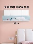 空調引流板 壁掛式空調引流板嬰兒防直吹孕婦坐月子遮風板通用出風 晶彩 99免運LX