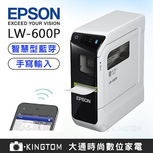 加贈標籤帶1卷  EPSON LW-600P   智慧型藍牙手寫標籤機