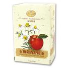 有機蜜蘋舒緩茶