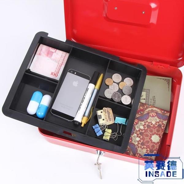 小號 帶鎖鐵盒子手提小錢箱桌面收納盒保險箱儲物箱【英賽德3C數碼館】