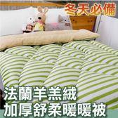 暖暖被 法蘭羊羔絨 冬季必備聖品 時尚線條/綠色線條【極度保暖、可當棉被使用】台灣製造