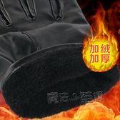 PU手套男士加絨加厚保暖騎行摩托車開車手套皮手套防水防風 『魔法鞋櫃』