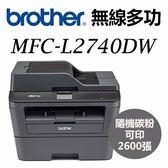 ◤機+碳優惠組◢ Brother MFC- L2740DW無線雷射傳真複合機 + TN2380高容量碳匣(市價$2490)【保固三年】