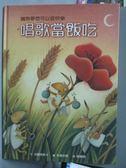 【書寶二手書T2/少年童書_ZEQ】唱歌當飯吃_劉嘉璐, 朱里安諾