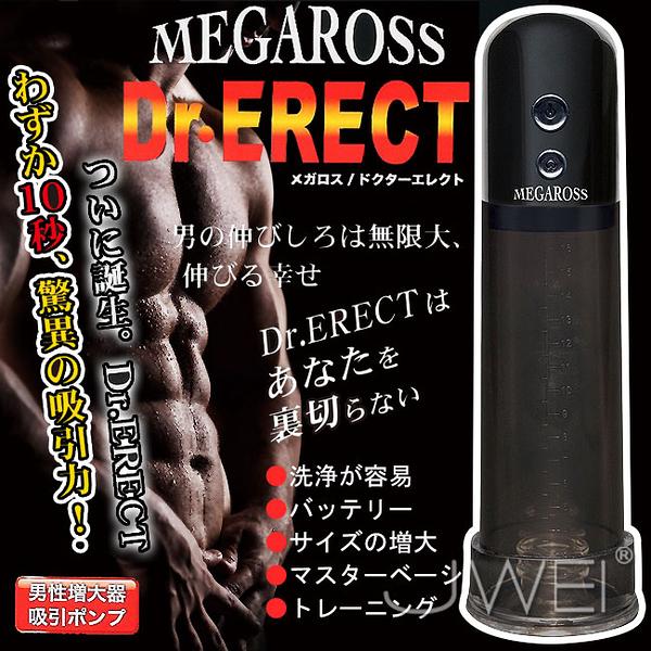 日本原裝進口NPG‧MEGAROSS- Dr. ERECT 驚異の吸引力 電動吸引男用助勃器