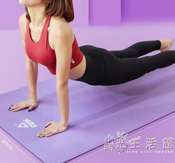 匹克瑜伽墊加厚加寬加長初學者瑜伽墊子地墊防滑女男士家用健身墊 小時光生活館