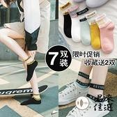7雙 襪子女玻璃絲水晶中筒襪淺口棉薄款船襪【君來佳選】