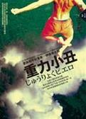 (二手書)重力小丑(2010年新版)