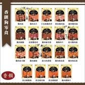 香饌〔台灣製狗用零食,20種口味〕