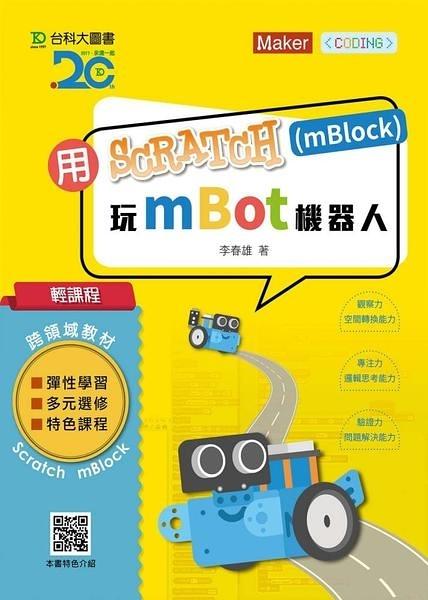 輕課程用Scratch(mBlock)玩mBot機器人