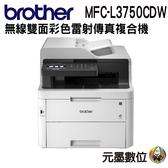 【限時促銷↘16990元】Brother MFC-L3750CDW 無線雙面彩色雷射傳真複合機 不適用登錄活動