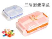藥盒 三層摺疊隨身藥盒 透明可視【SV3157】HappyLife