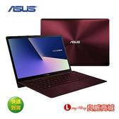 ASUS 華碩 UX391UA 13吋筆電 (i7-8550U/16G/Win10/紅) UX391UA-0113B8550U  勃艮第酒紅
