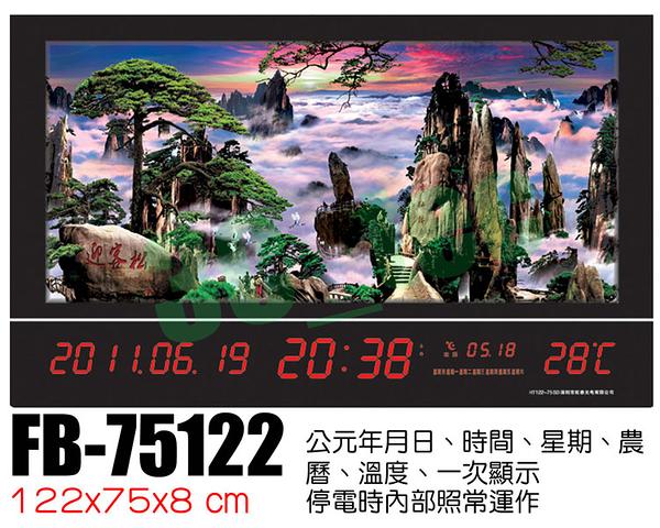 Flash Bow 鋒寶 FB-75122 FB75-122 LED電腦萬年曆 電子鐘 ~氣派、高雅、大方、居家裝飾的點綴