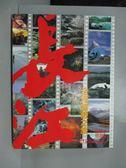 【書寶二手書T6/地理_ZCH】長江-全程冒險之旅_1994年