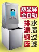 開水機 電熱開水機學校開水器工地燒水器商用奶茶店全自動飯店熱水機 第六空間 MKS