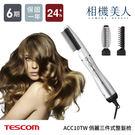 TESCOM ACC10TW 俏麗三件式整髮梳 ACC10 冷風 負離子 假髮可用 附三種捲髮梳 髮梳可水洗