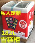 商用展示櫃圓弧雪糕櫃189L冷飲櫃冰淇淋櫃冷凍櫃飲料櫃零下32度igo 【Pink Q】