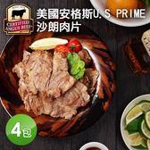 【屏聚美食】美國安格斯U.S. PRIME黃金比例沙朗肉片4盒(300g±5%/盒)_第二件起599元