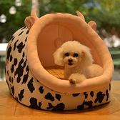 狗窩四季通用夏天涼窩房子小型犬可拆洗床泰迪貓屋網紅寵物狗用品