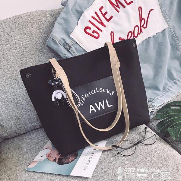 帆布包chic帆布大包包女2018新款潮韓版百搭大容量大學生上課側背手提包 智慧e家