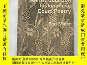 二手書博民逛書店An罕見Introduction To Japanese Court PoetryY8495 Earl Min
