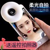 可愛手機自拍補光燈帶廣角微距鏡頭主播直播美顏嫩膚瘦臉神器-Ifashion