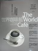 【書寶二手書T8/財經企管_E4K】世界咖啡館_華妮塔.布朗