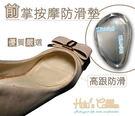 ○糊塗鞋匠○ 優質鞋材 D01 高品質 自黏隱形按摩前掌防滑墊 減壓/高跟 防前滑