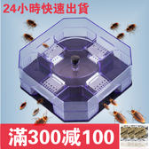 現貨蟑螂捕捉屋蟑螂捕捉器滿300減100