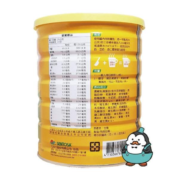 三多 補体健 補體健 750g/罐 : 乳鐵蛋白 乳清蛋白 初乳奶粉 麩醯胺酸