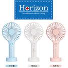 Horizon USB充電式手持小風扇(1入) 3色可選【小三美日】