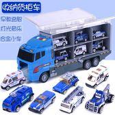 兒童玩具車模型仿真警車消防車合金工程車套裝 LQ1750『夢幻家居』