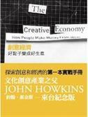 (二手書)創意經濟-好點子變成好生意