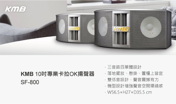 【音圓】全新歌手級卡拉OK組(NV-530)