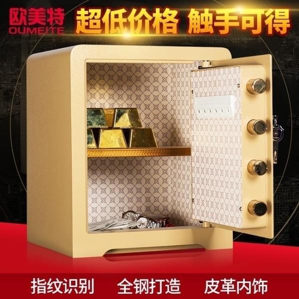 保險櫃歐美特指紋保險櫃家用60cm全鋼辦公密碼保險箱小型床頭保管箱防盜 叮噹百貨