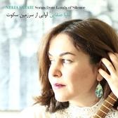 【停看聽音響唱片】【CD】內莉亞.薩法:寂靜之地的歌