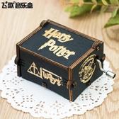 音樂盒 暗黑手搖音樂盒木質小八音盒權利的游戲天空之城創意禮物 暖心生活館