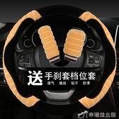 新款汽車方向盤套男女冬季短毛絨可愛四季通用型把套防滑保暖套gg 辛瑞拉