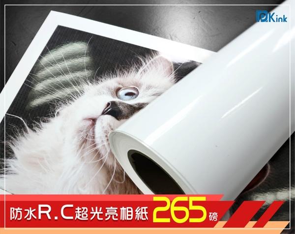 PKINK-噴墨防水R.C超光亮面相紙265磅50吋 1入(大圖輸出紙張 印表機 耗材 捲筒 婚紗攝影 活動展覽)
