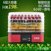 乾果機食品烘乾機家用水果蔬菜脫水機風乾機乾燥乾果機DC781【VIKI菈菈】