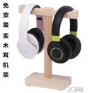 黑胡桃木耳機架頭戴式耳機掛架實木展示架耳機耳麥木質支撐架掛架 3C優購