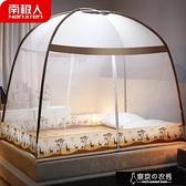南極人蚊帳免安裝蒙古包加密1.5m公主風1.8米床家用1.2米1.0m宿舍【快速出貨】