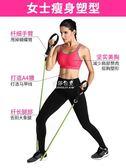 拉力器拉力繩女健身器材家用男力量訓練阻力乳膠彈力帶腳蹬拉力器彈力繩 伊莎公主