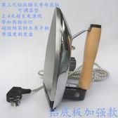 電燙鬥貼木皮老式燙鑽畫可精密調溫控型家用干燙式電燙斗 愛麗絲精品220V