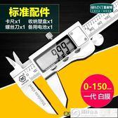 游標卡尺 德國美耐特電子數顯卡尺 游標卡尺不銹鋼高精度0-150MM 居優佳品