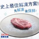 【西華SILWA】節能冰霸極速解凍+燒烤...