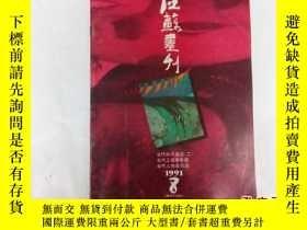 二手書博民逛書店罕見江蘇畫刊1991年8期Y139793 江蘇畫刊 編輯部 江蘇